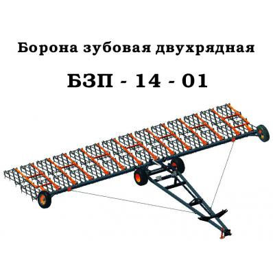 Борона зубовая двухрядная БЗП-14-01