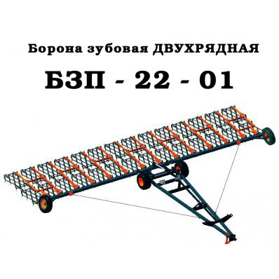 Борона зубовая  двухрядная прицепная 22 метра